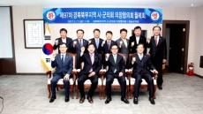 청송에서 제97차 경북북부지역 시·군의회 의장협의회 개최