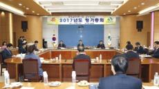 상주에서 한국 슬로시티 시장·군수협의회 정기총회 열려