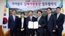 BNK경남은행, 김해시와 '가야왕도 김해사랑통장' 업무 협약
