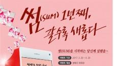 BNK금융그룹 썸뱅크, 1주년 기념 '고객 사은행사'