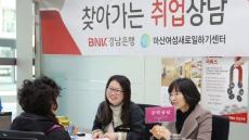 BNK경남은행, 24일까지 '찾아가는 장바구니 취업상담창구'