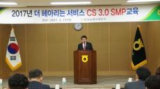 울산농협, CS 담당 대상 '세일즈 마케팅 교육(SMP)'