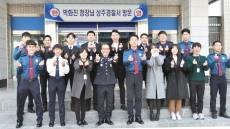 박화진 경북지방청장 상주 署 치안현장 방문