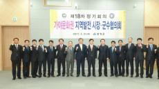 경남 함양에서 가야문화권 지역발전 시장·군수협의회 열려