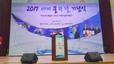 경북도, 세계 물의 날 기념행사 열어