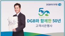 대구은행, DGB와 함께한 50년 사은행사 진행