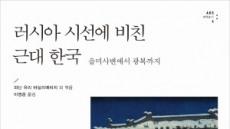 [단신]한국학중앙연구원, '러시아의 시선에 비친 근대한국' 발간