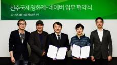 네이버, 독립영화 저변확대 위해 전주국제영화제와 업무협약 체결