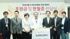 대구 누네안과병원, 한국백혈병소아암협회 헌혈증서 전달