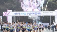 '제33회 코오롱구간마라톤대회' 25일 경주서 힘찬 출발