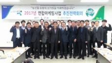 경북농협, 연합마케팅사업 추진 전략회의 가져