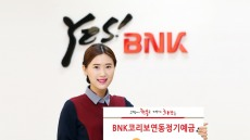 BNK경남은행, 'BNK코리보연동정기예금' 출시