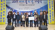 안동시, 예천군 2017년 물 관리 실태평가 우수기관 수상