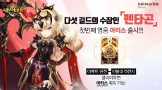 세븐나이츠, 신규 스페셜 영웅 '아리스' 출시