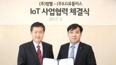 LGU+, 힘펠과 IoT 환풍기로 2종 출시 협약체결