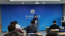 경북도교육청 학생생활과, 안전하고 행복한 학교 만들기 주력