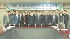 경북 지역 대학들  국제교류협력협의회 출범