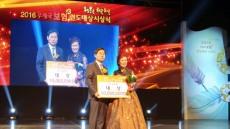 대구수성우체국 김봉숙 FC, 2016년도 보험 연도대상 수상