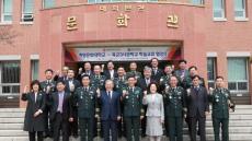계명문화대-육군3사관학교, 학술교류 협정 체결