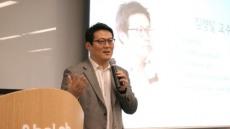 안랩, 임직원 경쟁력 강화 위한 전문가 특강 개최
