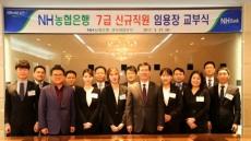 NH농협은행 경북본부, 성과 우수직원 7명7급 특별 채용
