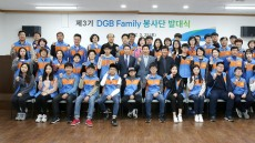 DGB금융그룹, 제3기 DGB Family봉사단 발대