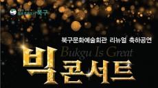 울산 북구문화예술회관, 새단장 기념 축하행사