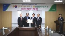 농협경주교육원-경주세계문화엑스포 업무협약 체결