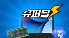 유니씨앤씨, 삼성노트북3 NT300E5Q-LD14 구매 시 4GB 메모리 증정