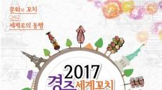 경주엑스포에서 '세계꼬치축제' 열려