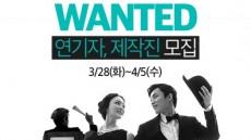 아프리카TV, 첫 단편영화 참여 배우·제작진 공개모집