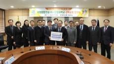 안동세영종합건설(주) 지역인재 양성 3억원 통큰 기부