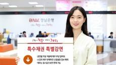 BNK경남은행, 4월~5월 '특수채권 특별감면'