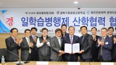 영진전문대-와이제이링크-경북기계공고, 일학습병행제 시행 위한 협약