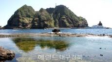 민족의 섬 독도, 해양 과학으로 비밀 공개