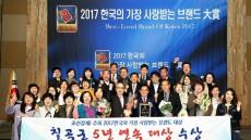 칠곡,봉화군 '한국의 가장 사랑받는 브랜드' 대상 수상