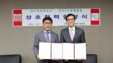 대구과학대-대구FC엔젤클럽, 업무협약 체결