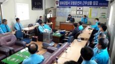 봉화,울릉경찰서 모범운전자 1분기 근무상황 점검