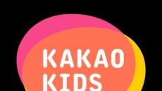 카카오, 유아콘텐츠 플랫폼 '카카오키즈' 출시