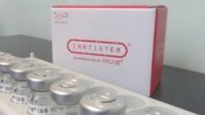 메디포스트, 줄기세포치료제 '카티스템' 분기 최대판매 기록
