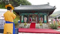 선덕여왕 기리는 '부인사 선덕여왕 숭모재(崇慕齋)' 개최