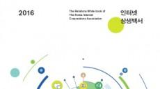인터넷기업협회, '인터넷 상생백서' 발간
