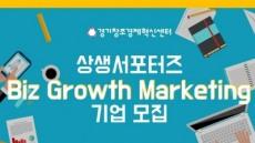 경기혁신센터, '사업성장마케팅' 프로그램 참가 스타트업 모집
