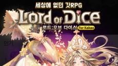 카카오, 엔젤게임즈와 RPG '로드오브다이스' 공동 퍼블리싱