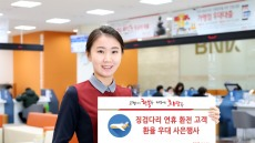 BNK경남은행, 내달 12일까지 '환전고객 환율 우대' 이벤트
