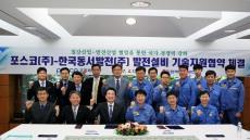 동서발전-포스코, '기술 경쟁력 강화' 협약