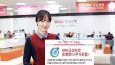 """""""공격투자형이면  'BNK굿샷타겟 동행펀드'""""… BNK경남은행 신상품 내놔"""
