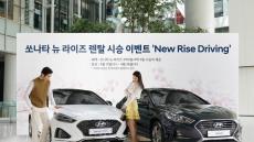 현대차, 26일까지 '쏘나타 뉴 라이즈 렌탈시승 이벤트'