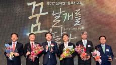 UNIST, '트루 컴퍼니상' 금상 …장애인 고용 신뢰기관 인증