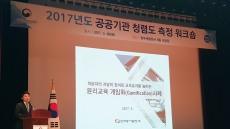 한국동서발전, '게임형 윤리교육'으로 정부3.0 실현 앞장